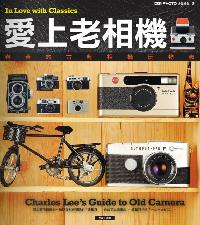 愛上老相機:老查的古典相機玩物志
