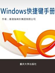 Windows快速鍵手冊