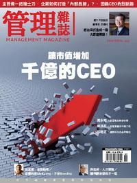 管理雜誌 [第445期]:讓市值增加千億的CEO