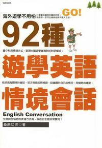 92種遊學英語情境會話:海外遊學不用怕