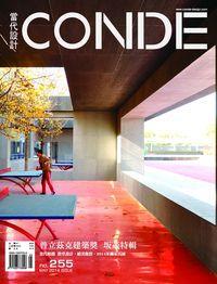 當代設計CONDE [第255期]:普立茲克建築獎 坂茂特輯