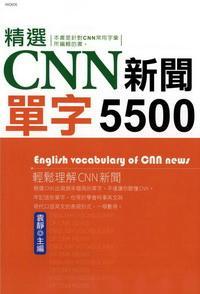 精選CNN新聞單字5500:輕鬆理解CNN新聞