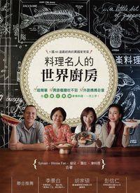 料理名人的世界廚房:5國60道最經典的異國家常菜