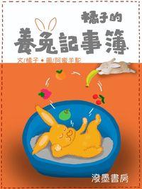 橘子的養兔記事簿