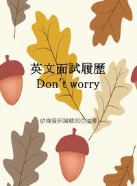 英文面試履歷Don't worry