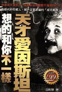 天才愛因斯坦想的和你不一樣
