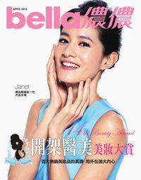 Bella儂儂 [第359期] 別冊:14th Beauty Award開架醫美美妝大賞