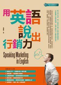 用英語說出行銷力