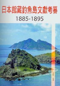 日本館藏釣魚島文獻考纂:(1885-1895年)
