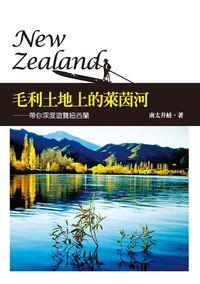 毛利土地上的萊茵河:帶你深度遊覽紐西蘭