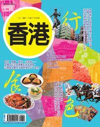 香港:行.食.色