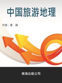 中國旅遊地理