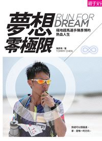 夢想零極限:極地超馬選手陳彥博的熱血人生
