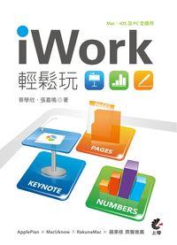 iWork輕鬆玩:Keynote、Pages、Numbers結合iCloud