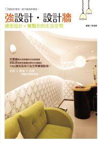 強設計.設計牆:牆面設計,驚豔你的生活空間