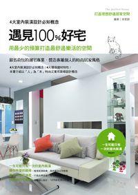 遇見100%好宅:打造理想舒適居家空間