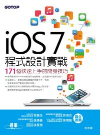 iOS 7程式設計實戰:171個快速上手的開發技巧