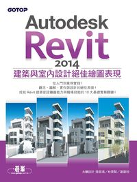 Autodesk Revit 2014建築與室內設計絕佳繪圖表現