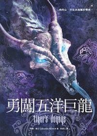 白虎之咒. 3, 勇闖五洋巨龍