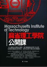 麻省理工學院公開課