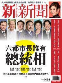 新新聞 2014/05/29 [第1421期]:六都市長誰有總統相