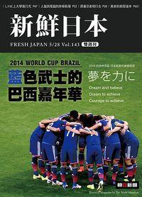 新鮮日本 [中日文版] 2014/05/28 [第143期] [有聲書]:藍色武士的巴西嘉年華