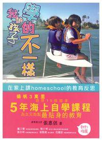 我的孩子學的不一樣:在家上課homeschool的教育反思