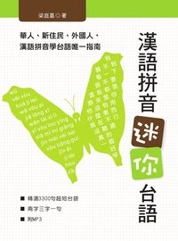 漢語拼音迷你台語 [有聲書]:華人、新住民、外國人, 漢語拼音學台語唯一指南