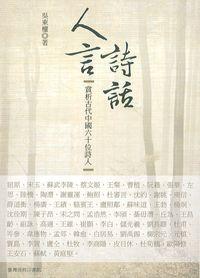 人言詩話:賞析古代中國六十位詩人