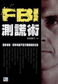 FBI測謊術