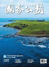 國家公園 2014.06 夏季刊:水