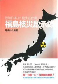 福島核災啟示錄