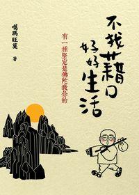 不找藉口,好好生活:有一種堅定是佛陀教你的