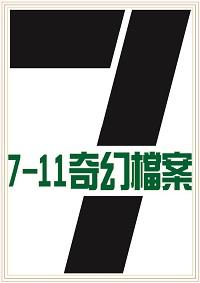 7-11奇幻檔案