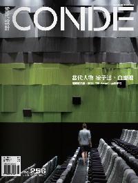 當代設計CONDE [第256期]:當代人物 凌子達、白慶聰