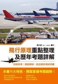飛行原理重點整理及歷年考題詳解:民航特考 : 飛航管制、航空通信考試用書