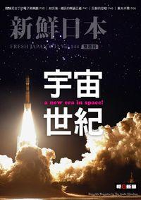 新鮮日本 [中日文版] 2014/06/11 [第144期] [有聲書]:宇宙世紀