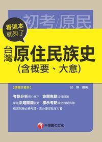 台灣原住民族史(含概要、大意):看這本就夠了