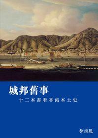 城邦舊事:十二本書看香港本土史