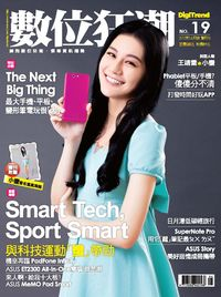 DigiTrend數位狂潮電腦雜誌 [第19期]:Smart Tech, Sport Smart 與科技運動 「蠻」有意思