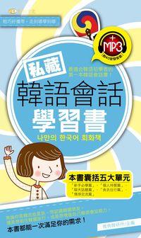 私藏韓語會話學習書 [有聲書]