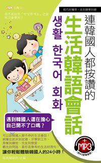 連韓國人都按讚的生活韓語會話 [有聲書]
