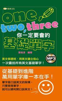 one、two、three你一定要會的基礎單字 [有聲書]