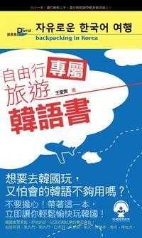 自由行專屬旅遊韓語書 [有聲書]