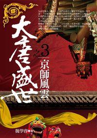 大唐盛世. 3, 京師風雲
