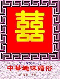 中華趣味婚俗