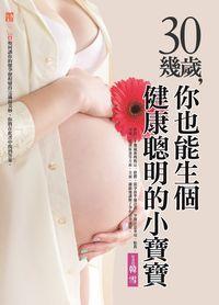 30幾歲,你也能生個健康聰明的小寶寶