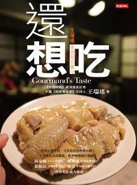 還想吃:王瑞瑤美食報告書. 2