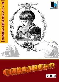 可可和她的英國朋友們:華人小女孩的英倫歷遊記