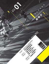 跑跑步Runnnn [第1期]:創刊號